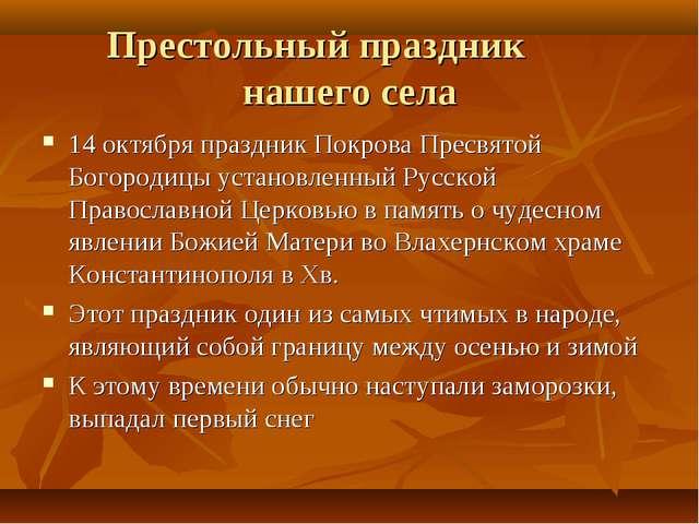 Престольный праздник нашего села 14 октября праздник Покрова Пресвятой Богоро...