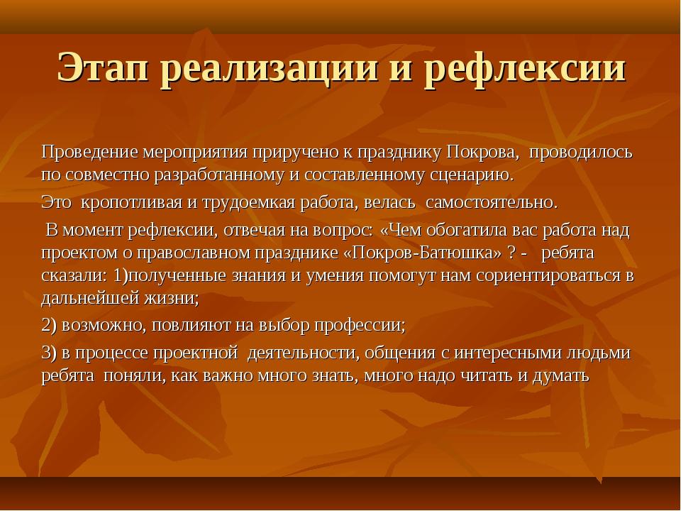 Этап реализации и рефлексии Проведение мероприятия приручено к празднику Покр...