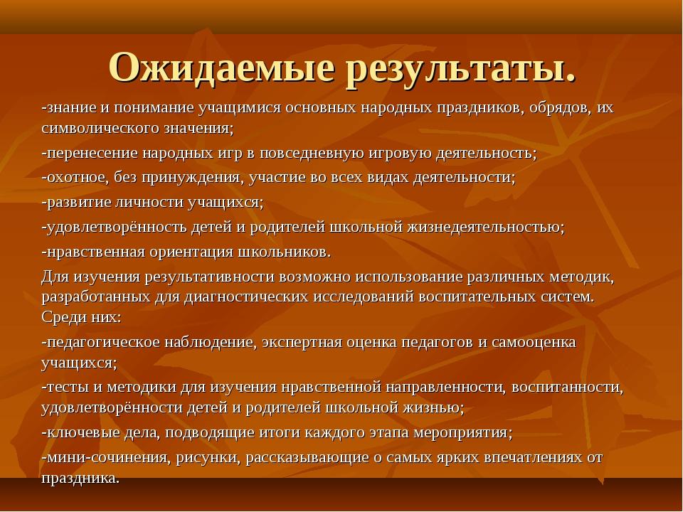 Ожидаемые результаты. -знание и понимание учащимися основных народных праздни...