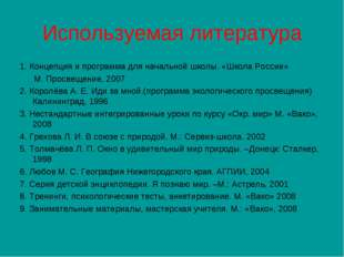 Используемая литература 1. Концепция и программа для начальной школы. «Школа