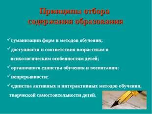 Принципы отбора содержания образования гуманизации форм и методов обучения; д