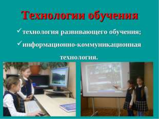 Технологии обучения технология развивающего обучения; информационно-коммуника