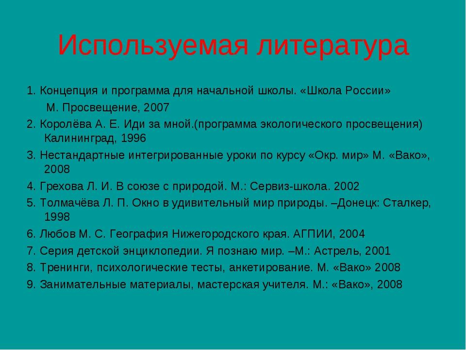 Используемая литература 1. Концепция и программа для начальной школы. «Школа...