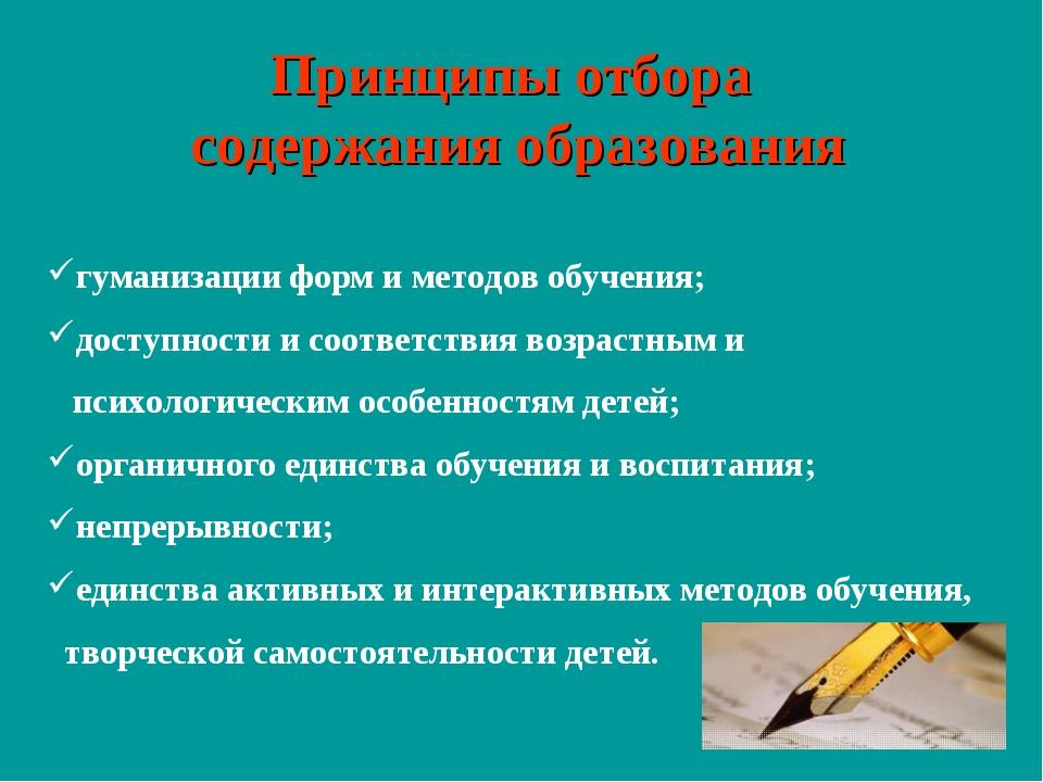 Принципы отбора содержания образования гуманизации форм и методов обучения; д...