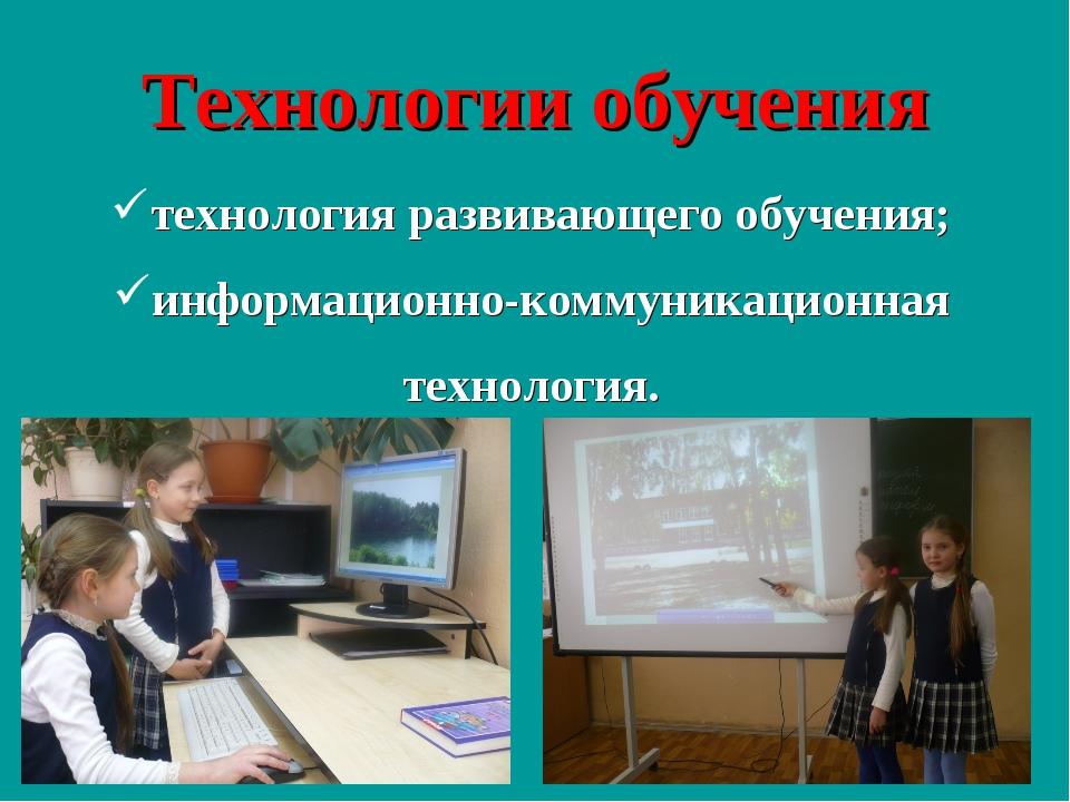 Технологии обучения технология развивающего обучения; информационно-коммуника...