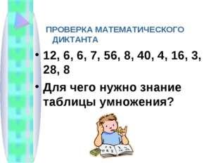 ПРОВЕРКА МАТЕМАТИЧЕСКОГО ДИКТАНТА 12, 6, 6, 7, 56, 8, 40, 4, 16, 3, 28, 8 Дл