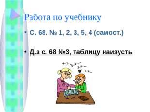 Работа по учебнику С. 68. № 1, 2, 3, 5, 4 (самост.) Д.з с. 68 №3, таблицу наи