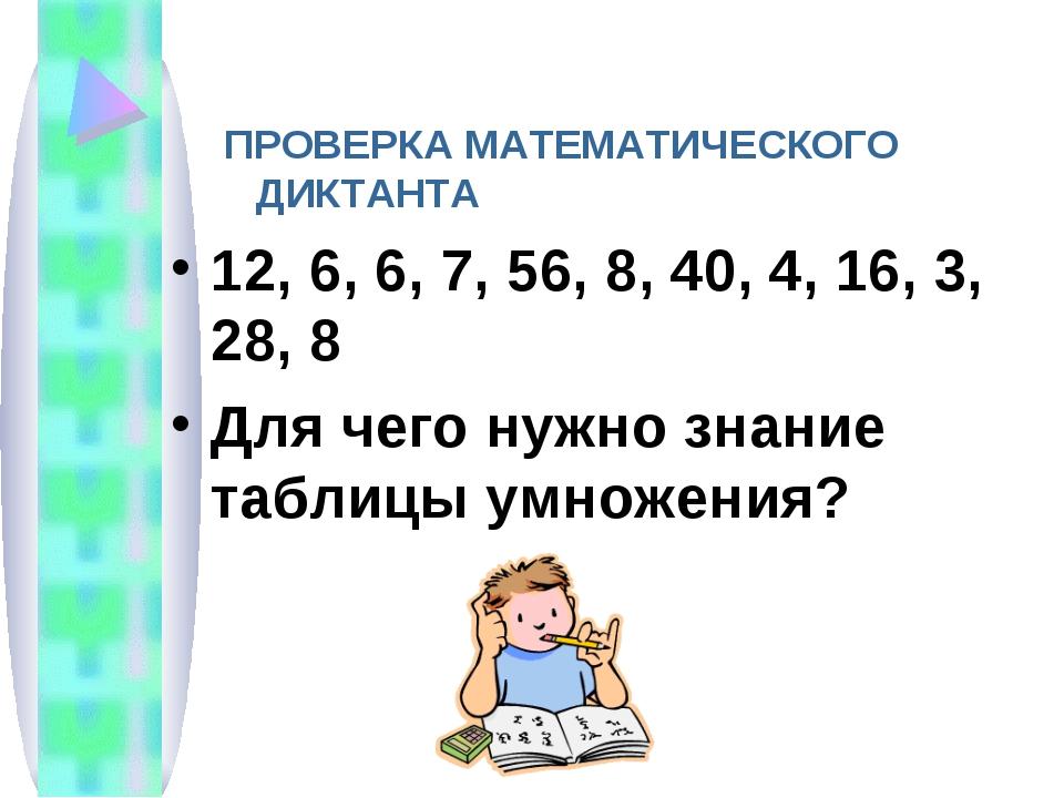 ПРОВЕРКА МАТЕМАТИЧЕСКОГО ДИКТАНТА 12, 6, 6, 7, 56, 8, 40, 4, 16, 3, 28, 8 Дл...