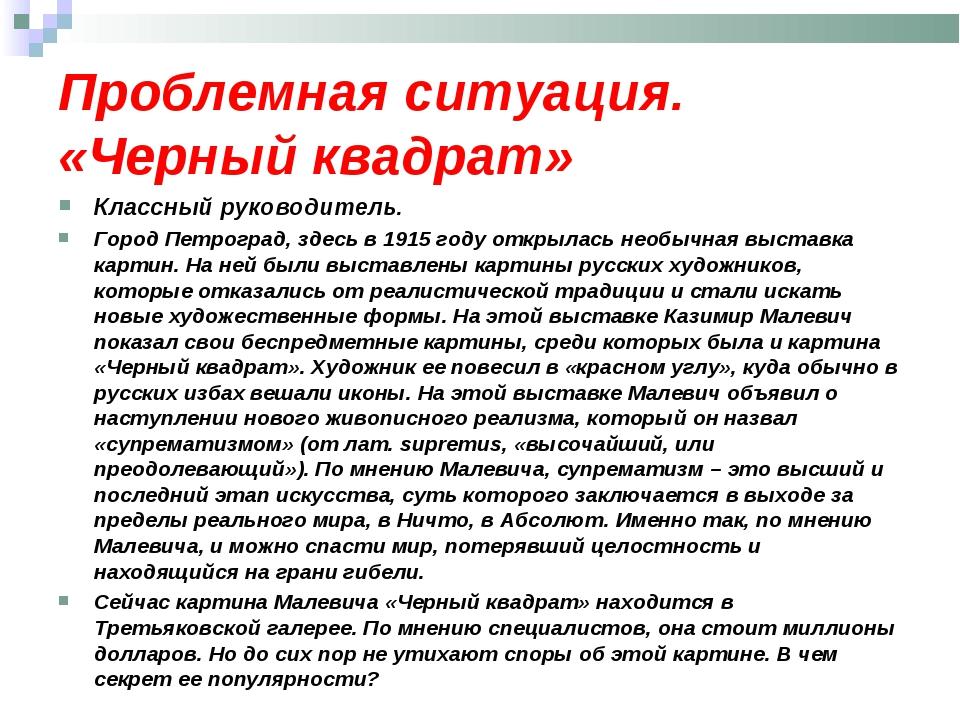 Проблемная ситуация. «Черный квадрат» Классный руководитель. Город Петроград,...