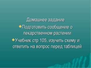 Домашнее задание Подготовить сообщение о лекарственном растении Учебник стр 1