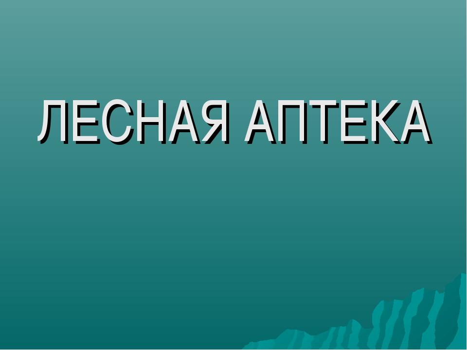 ЛЕСНАЯ АПТЕКА