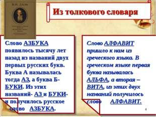 Слово АЗБУКА появилось тысячу лет назад из названий двух первых русских букв.