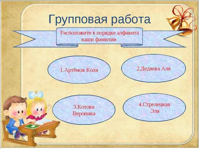 Групповая работа Расположите в порядке алфавита ваши фамилии 1.Артёмов Коля 2...