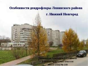Особенности дендрофлоры Ленинского района г. Нижний Новгород Тараканова Елиза