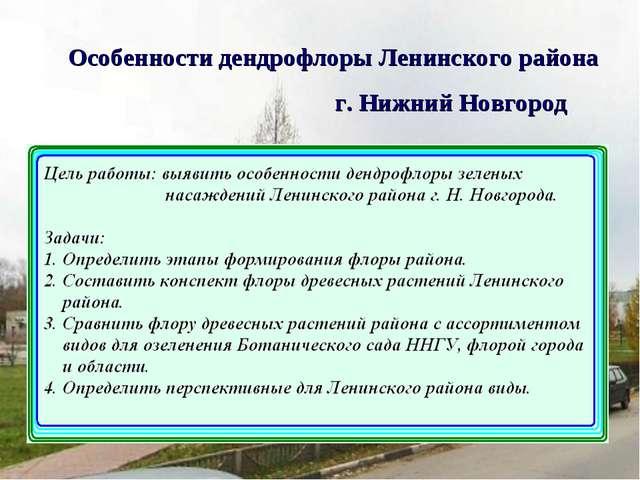 Особенности дендрофлоры Ленинского района г. Нижний Новгород