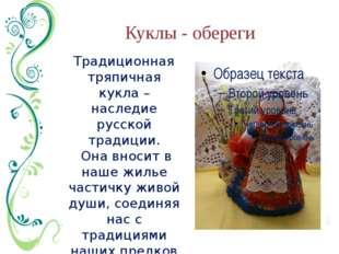 Куклы - обереги Традиционная тряпичная кукла – наследие русской традиции. Она