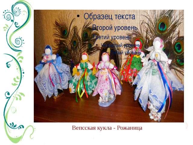 Вепсская кукла - Рожаница