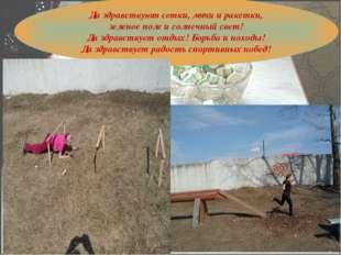 * * Да здравствуют сетки, мячи и ракетки, зеленое поле и солнечный свет! Да з