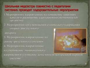 1.Мероприятия, направленные на повышение защитных качеств и расширение адапта