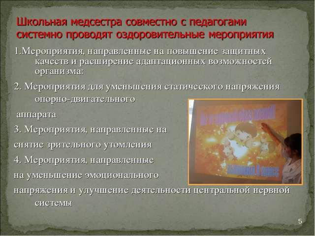1.Мероприятия, направленные на повышение защитных качеств и расширение адапта...