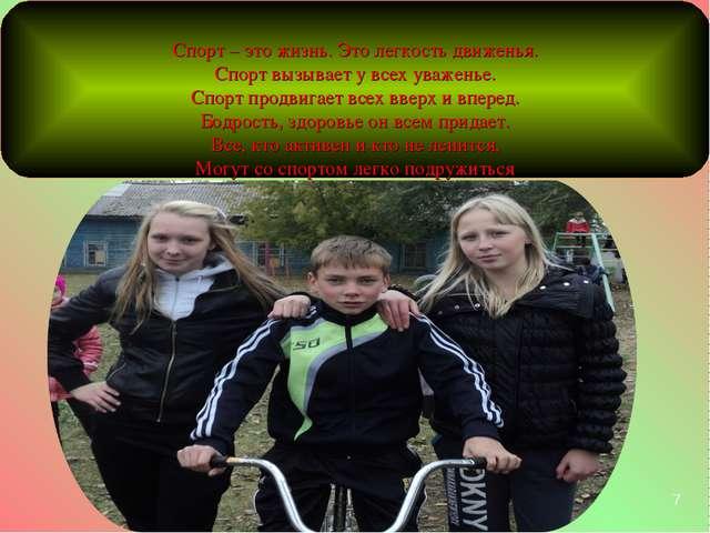* * Спорт – это жизнь. Это легкость движенья. Спорт вызывает у всех уваженье....