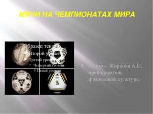 МЯЧИ НА ЧЕМПИОНАТАХ МИРА Автор – Жиркова А.И. преподаватель физической культуры