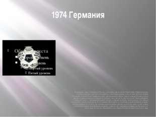 1974 Германия В чемпионате мира в Германии в 1974 году «участвовал» мяч по им