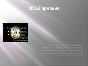 2006 Германия Больше трех лет обширных исследований и усовершенствований пона