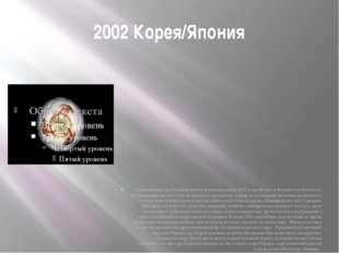 2002 Корея/Япония Официальным футбольным мячом чемпионата мира 2002 года в Ко