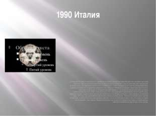 1990 Италия В имени футбольного мяча Etrusco улавливается влияние древней ист