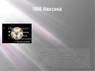 1986 Мексика Футбольный мяч Azteca состоял полностью из новых видов синтетиче