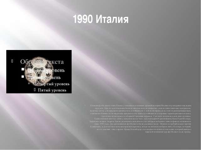 1990 Италия В имени футбольного мяча Etrusco улавливается влияние древней ист...
