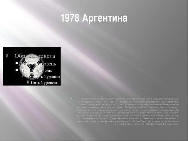 1978 Аргентина К тому времени, adidas уже стал традиционно выбирать названия...