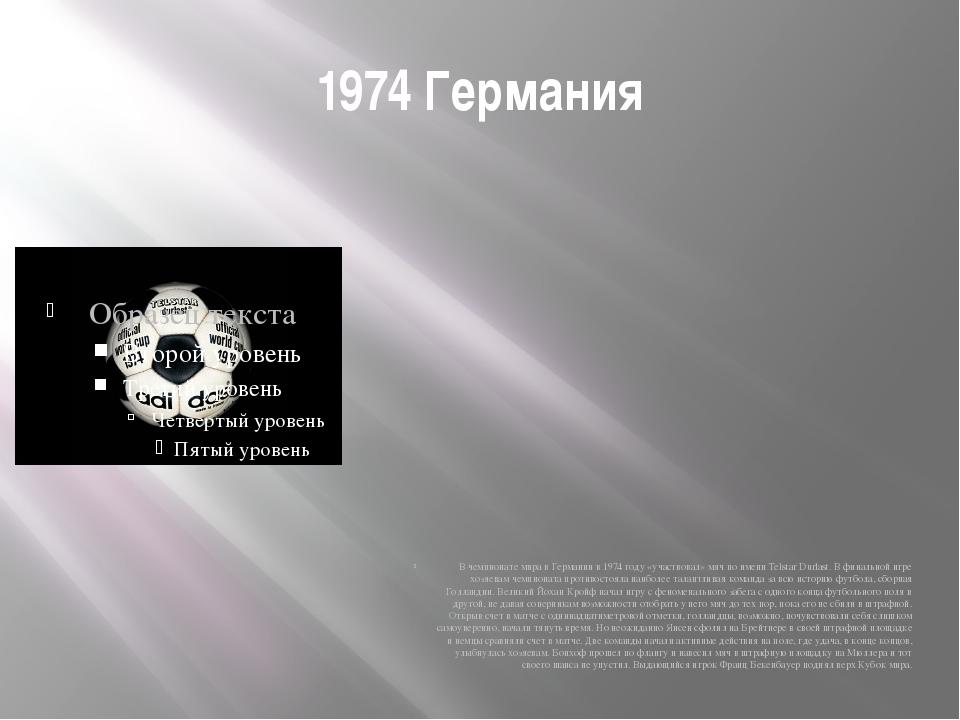 1974 Германия В чемпионате мира в Германии в 1974 году «участвовал» мяч по им...
