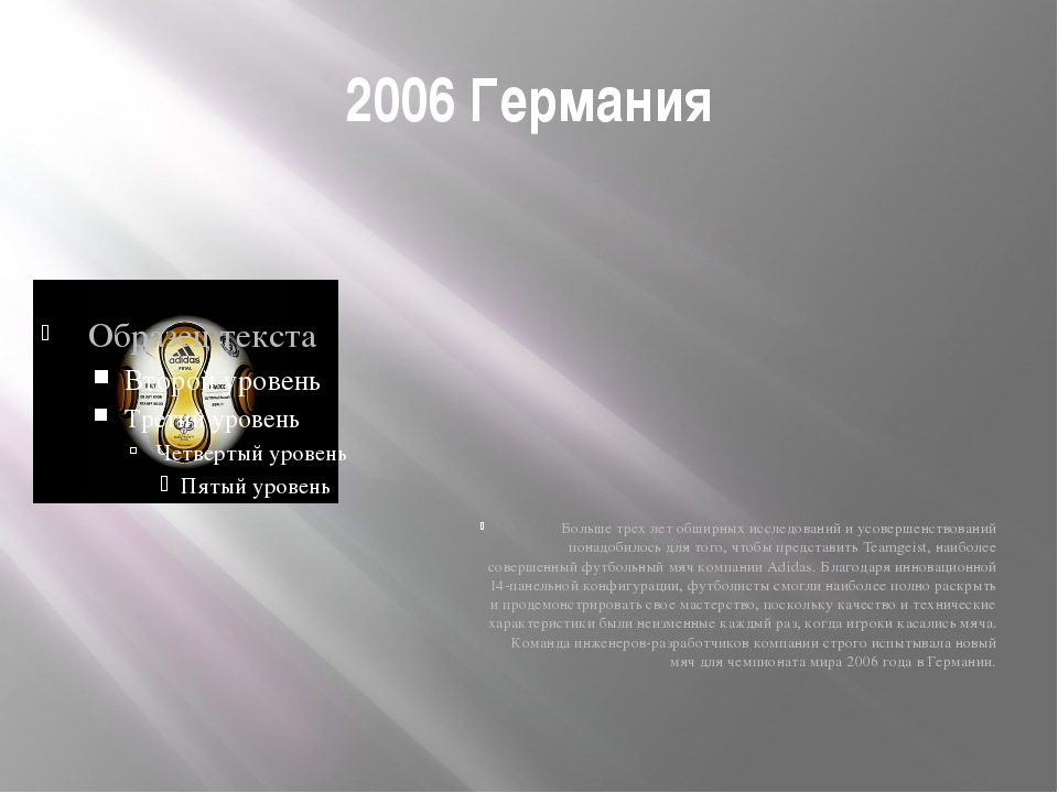 2006 Германия Больше трех лет обширных исследований и усовершенствований пона...