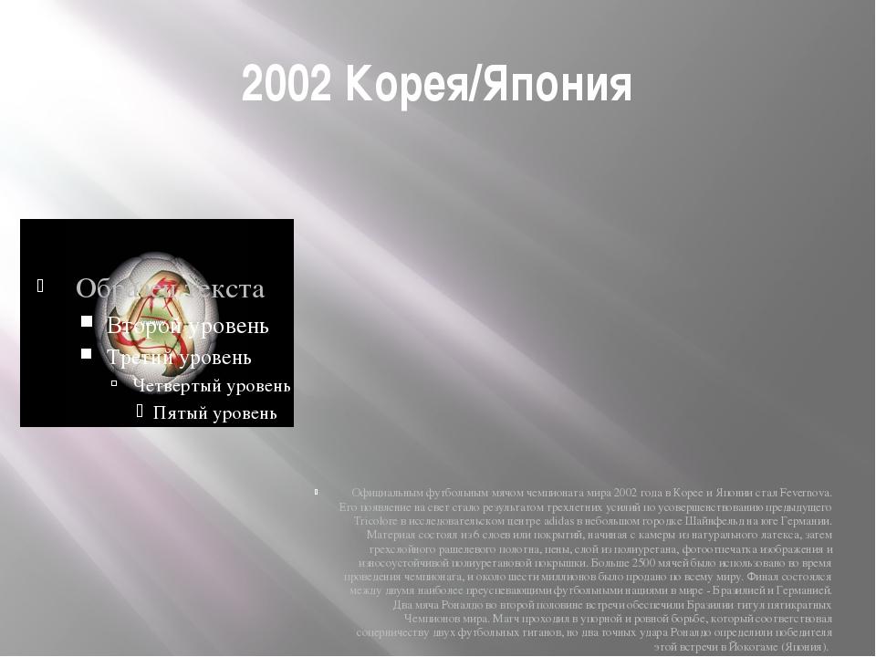 2002 Корея/Япония Официальным футбольным мячом чемпионата мира 2002 года в Ко...
