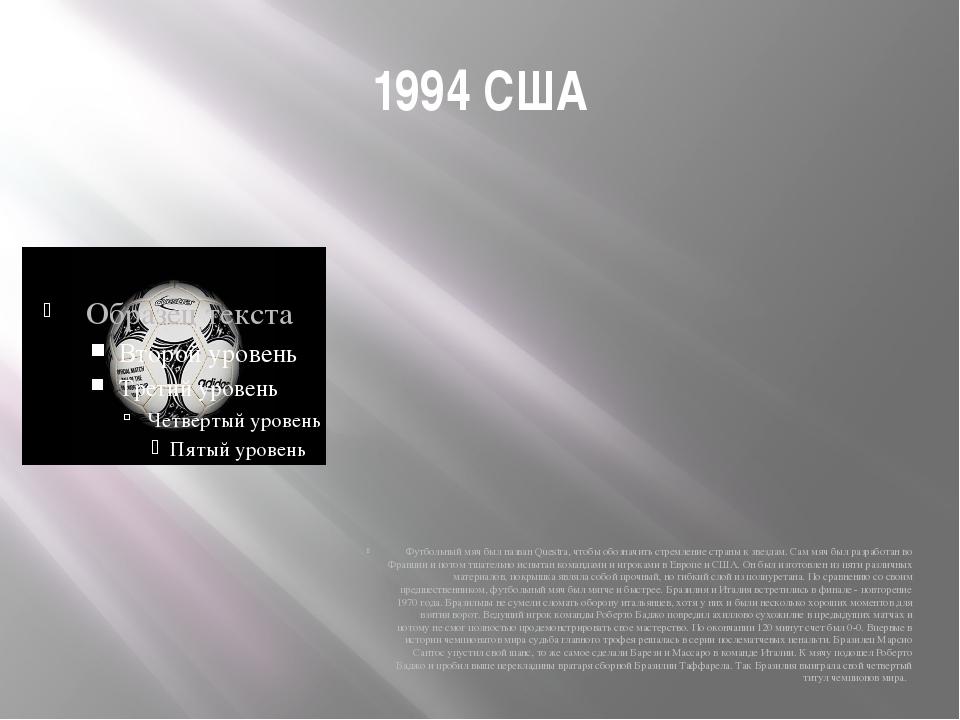 1994 США Футбольный мяч был назван Questra, чтобы обозначить стремление стран...