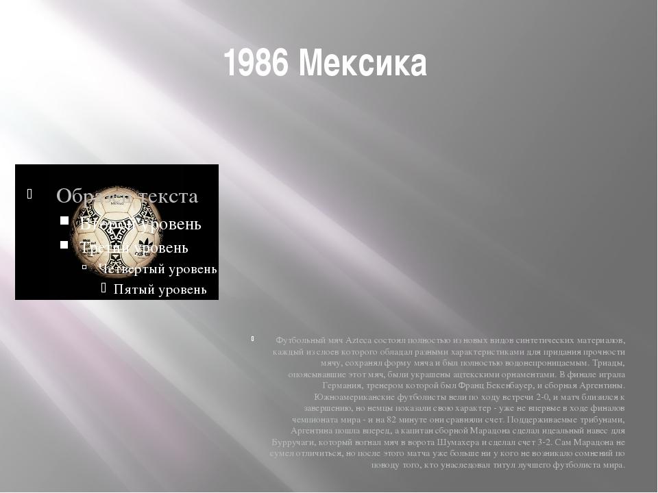 1986 Мексика Футбольный мяч Azteca состоял полностью из новых видов синтетиче...