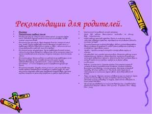 Рекомендации для родителей. Памятка Гигиенические правила письма Посадка при