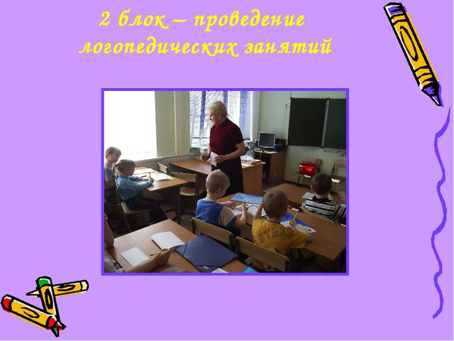 2 блок – проведение логопедических занятий