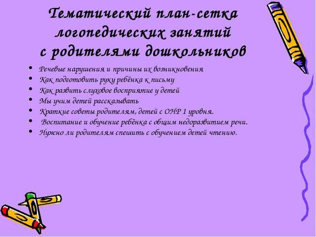 Тематический план-сетка логопедических занятий с родителями дошкольников Рече...