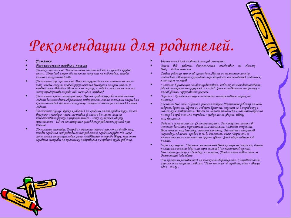 Рекомендации для родителей. Памятка Гигиенические правила письма Посадка при...