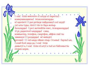 Қазақ тілін мектепте оқытуда ақпараттық-коммуникациялық технологияларды күнде