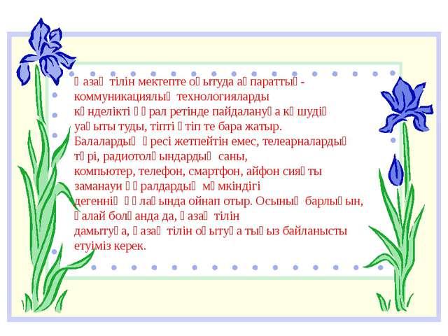 Қазақ тілін мектепте оқытуда ақпараттық-коммуникациялық технологияларды күнде...