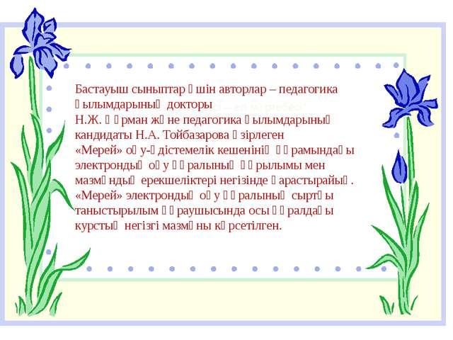 Бастауыш сыныптар үшін авторлар – педагогика ғылымдарының докторы Н.Ж. Құрма...