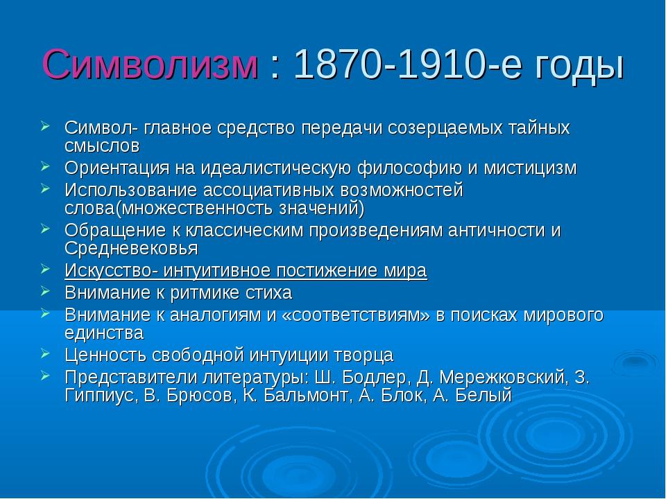Символизм : 1870-1910-е годы Символ- главное средство передачи созерцаемых та...