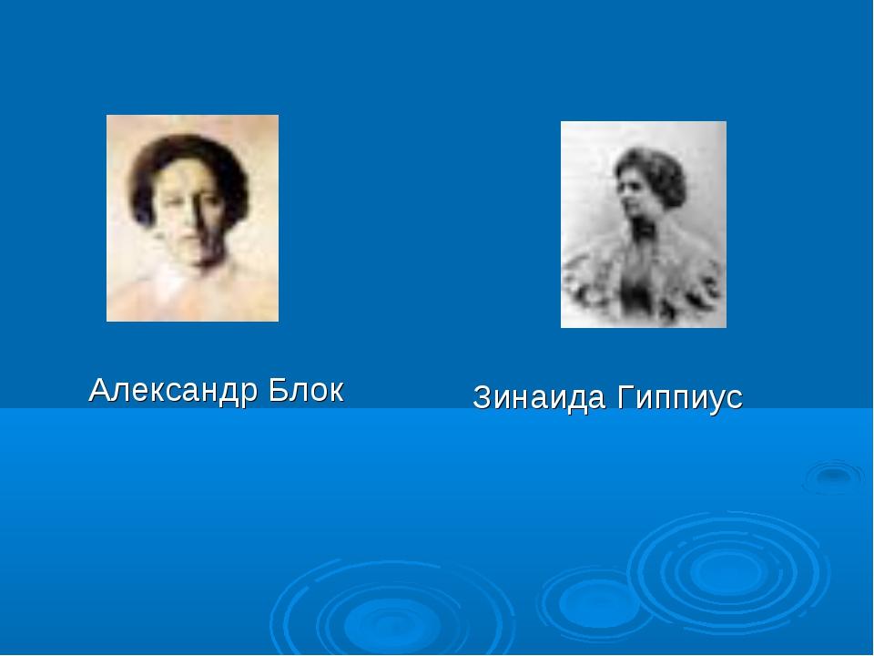 Александр Блок Зинаида Гиппиус