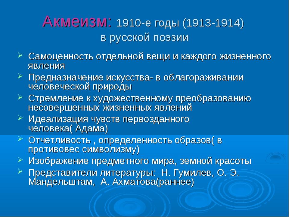 Акмеизм: 1910-е годы (1913-1914) в русской поэзии Самоценность отдельной вещи...