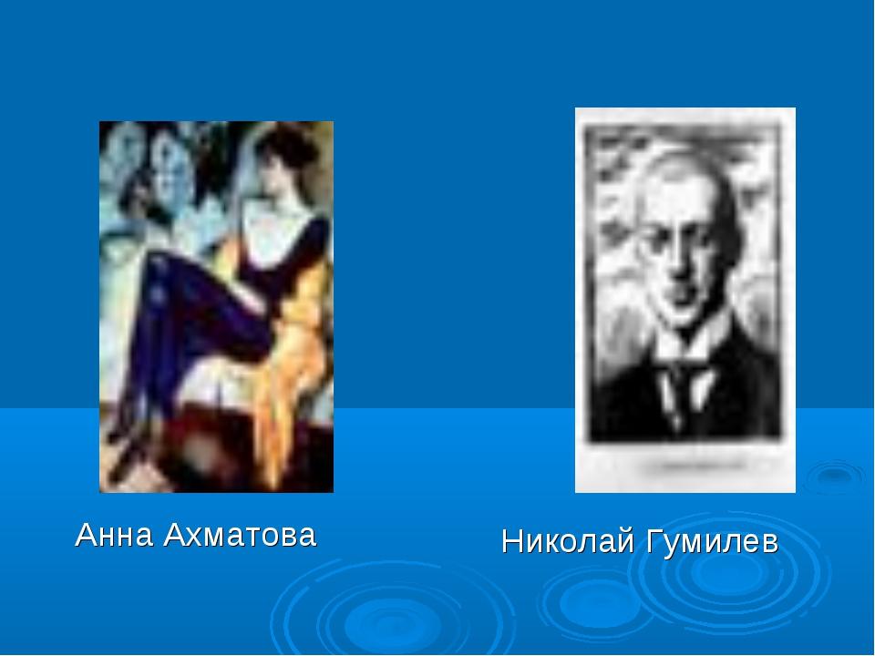 Анна Ахматова Николай Гумилев