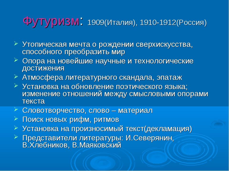 Футуризм: 1909(Италия), 1910-1912(Россия) Утопическая мечта о рождении сверхи...